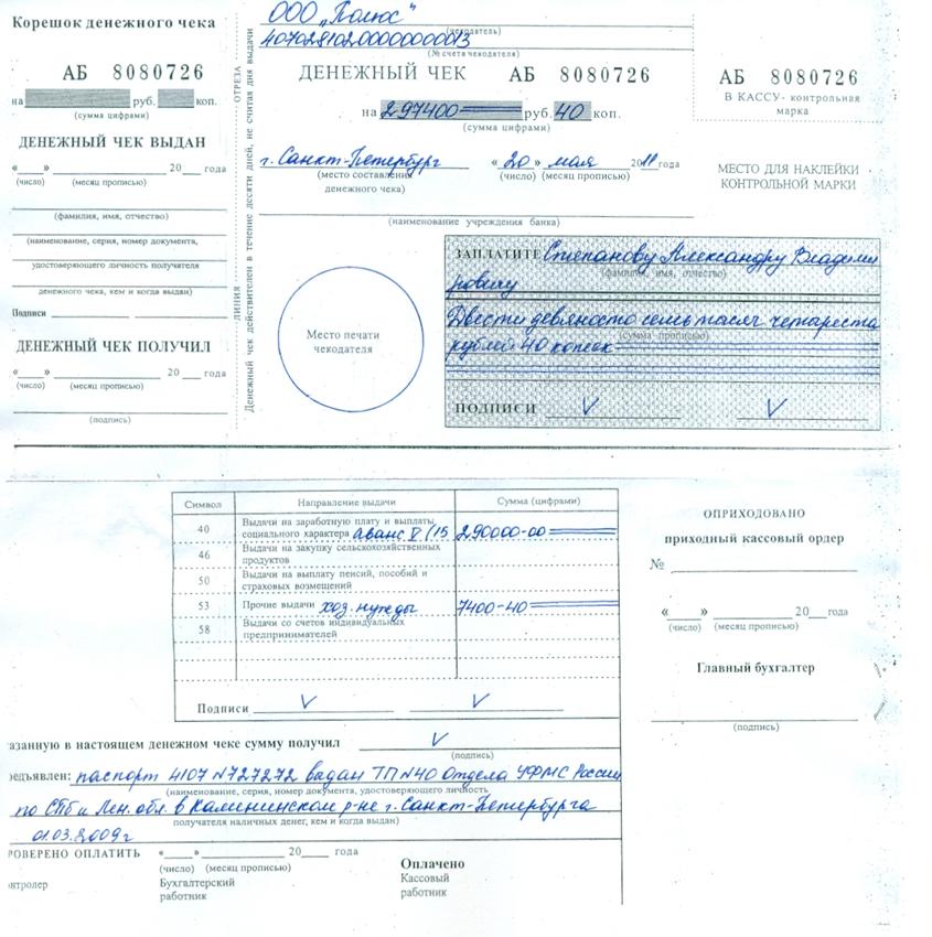 образец заполнения банковского чека нового образца - фото 2