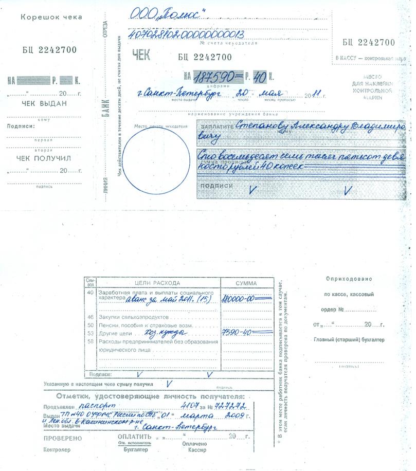 чековая книжка бланк образец